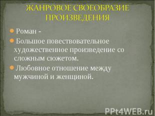 ЖАНРОВОЕ СВОЕОБРАЗИЕ ПРОИЗВЕДЕНИЯ Роман - Большое повествовательное художественн
