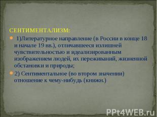СЕНТИМЕНТАЛИЗМ: 1)Литературное направление (в России в конце 18 и начале 19 вв.)