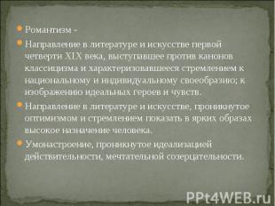 Романтизм - Направление в литературе и искусстве первой четверти XIX века, высту
