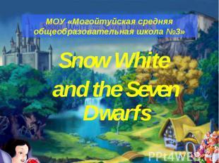 МОУ «Могойтуйская средняя общеобразовательная школа №3» Snow White and the Seven