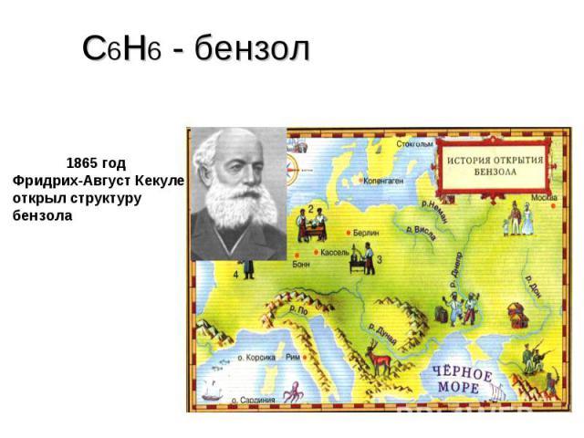 С6Н6 - бензол 1865 годФридрих-Август Кекулеоткрыл структуру бензола