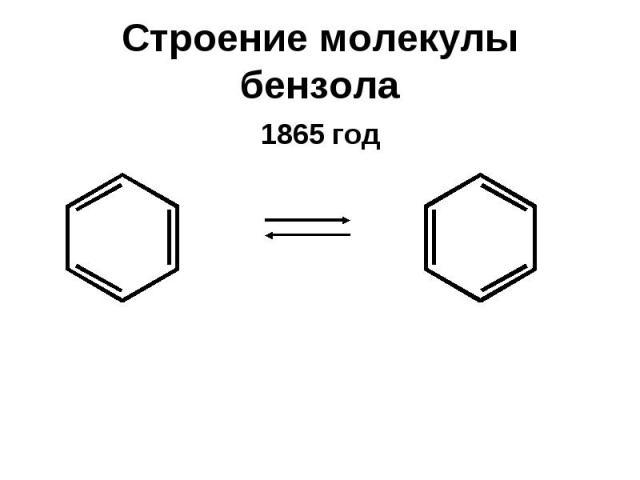 Строение молекулы бензола 1865 год