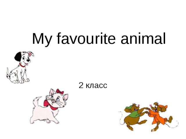 My favourite animal 2 класс