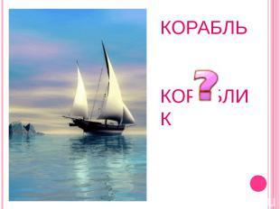 КорабльКораблик