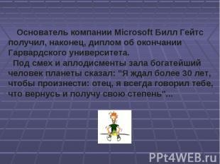 Основатель компании Microsoft Билл Гейтс получил, наконец, диплом об окончании Г