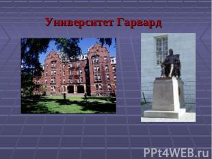Университет Гарвард