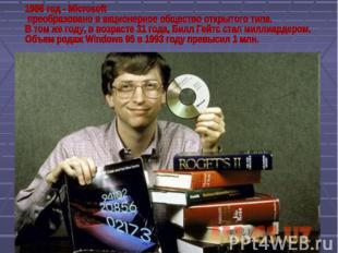 1986 год - Microsoft преобразовано в акционерное общество открытого типа.В том ж