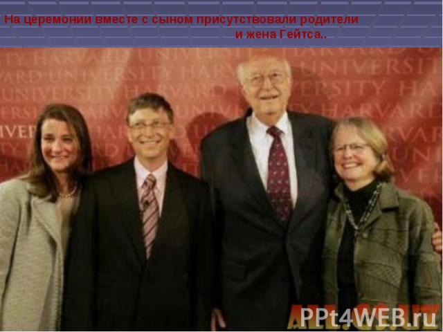 На церемонии вместе с сыном присутствовали родители и жена Гейтса..