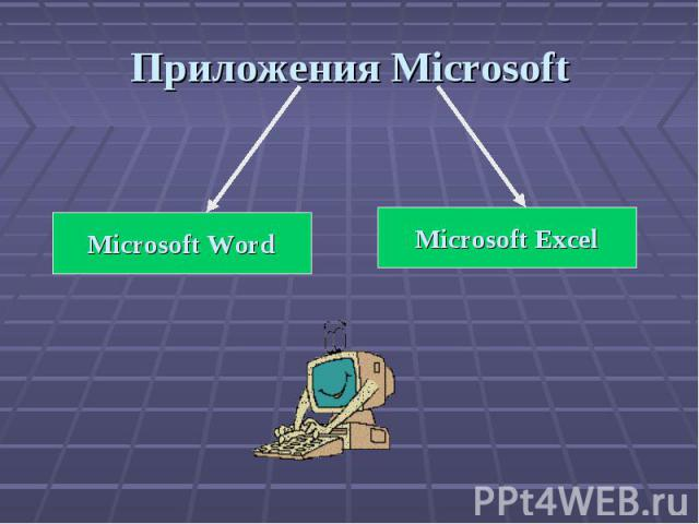 Приложения Microsoft Microsoft WordMicrosoft Excel