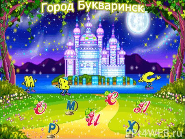 Город Букваринск