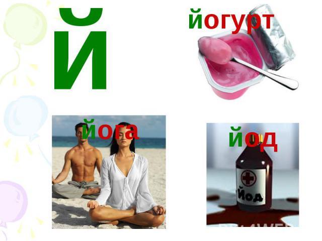 й йогуртйогайод