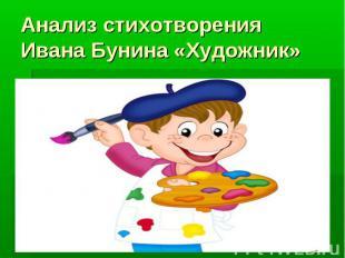 Анализ стихотворения Ивана Бунина «Художник»