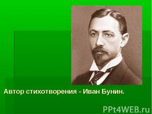 Автор стихотворения - Иван Бунин.