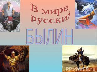 В мире русских БЫЛИН