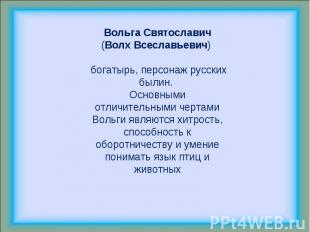 Вольга Святославич (Волх Всеславьевич) богатырь, персонаж русских былин. Основны