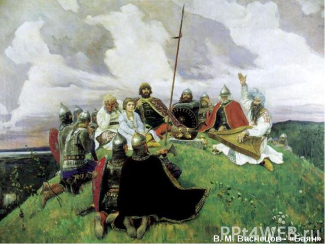 В. М. Васнецов - «Баян»