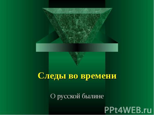Следы во времени О русской былине