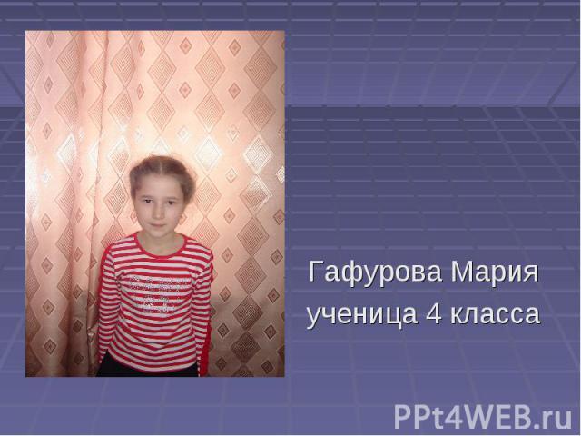 Гафурова Марияученица 4 класса