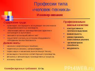 Профессии типа «человек-техника» Инженер-механикСодержание труда:проектирует, ко