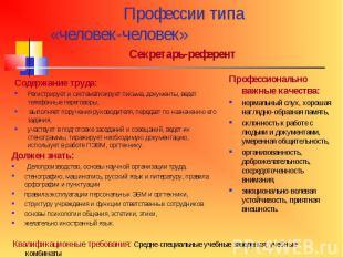 Профессии типа «человек-человек» Секретарь-референт Содержание труда:Регистрируе