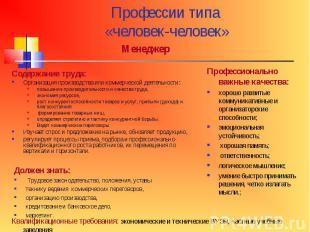Профессии типа «человек-человек» МенеджерСодержание труда:Организация производст