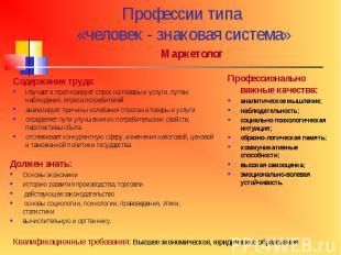 Профессии типа «человек - знаковая система»МаркетологСодержание труда:Изучает и
