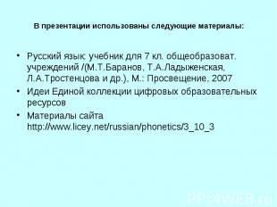 В презентации использованы следующие материалы: Русский язык: учебник для 7 кл.