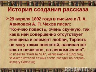 История создания рассказа 29 апреля 1892 года в письме к Л. А. Авиловой А. П. Че