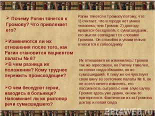 Почему Рагин тянется к Громову? Что привлекает его? Изменяются ли их отношения п