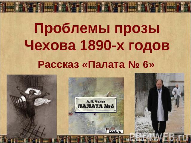 Проблемы прозы Чехова 1890-хгодов Рассказ «Палата № 6»