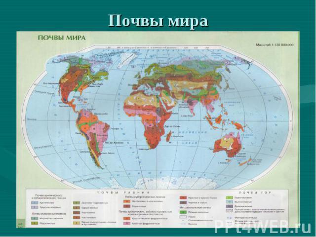 Самые плодородные земли мира снять дом за рубежом
