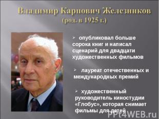 Владимир Карпович Железников(род. в 1925 г.) опубликовал больше сорока книг и на