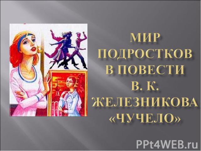 Мир подростков в повести В. К. Железникова «Чучело»