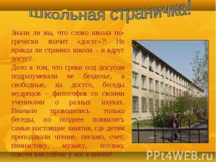 Школьная страничка!Знали ли вы, что слово школа по-гречески значит «досуг»?! Не