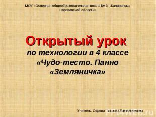 МОУ «Основная общеобразовательная школа № 3 г.Калининска Саратовской области» От