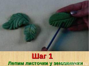 Шаг 1 Лепим листочки у землянички