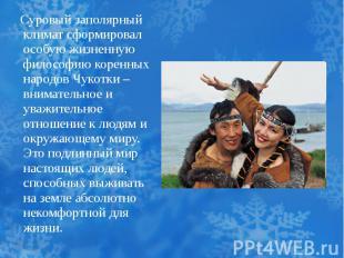 Суровый заполярный климат сформировал особую жизненную философию коренных народо