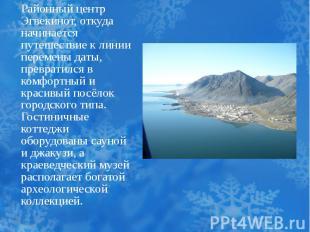 Районный центр Эгвекинот, откуда начинается путешествие к линии перемены даты, п