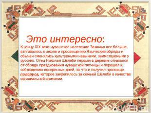 Это интересно:К концу ХIХ века чувашское население Закамья все больше втягивалос