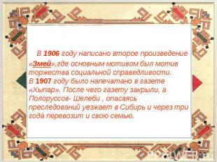 В 1906 году написано второе произведение «Змей»,где основным мотивом был мотив т