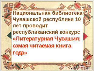 Национальная библиотека Чувашской республики 10 лет проводит республиканский кон