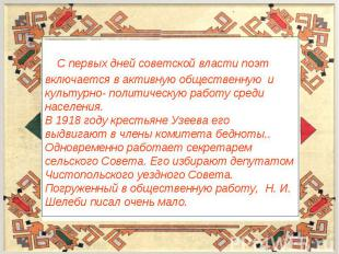 С первых дней советской власти поэт включается в активную общественную и культур