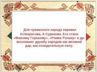 Для чувашского народа перевел Н.Некрасова, А.Сурикова. Его стихи «Максиму Горько