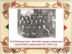 Н.И.Полоруссов - Шелеби среди чувашских писателей и журналистов. 1934 год.