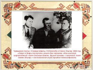 Чувашские поэты: Стихван Шавлы, Н.И.Шелеби и Семен Эльгер. 1944 год«Скоро в двер