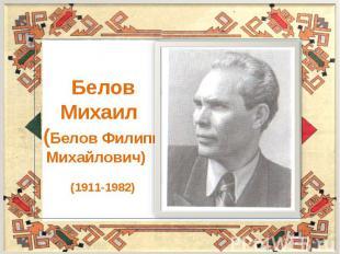 Белов Михаил (Белов Филипп Михайлович) (1911-1982)