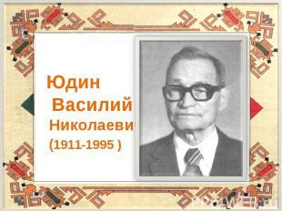 Юдин Василий Николаевич (1911-1995 )