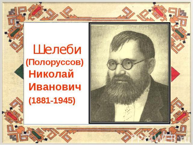Шелеби(Полоруссов) Николай Иванович (1881-1945)