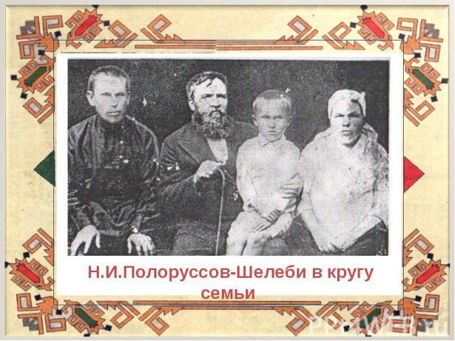 Н.И.Полоруссов-Шелеби в кругу семьи