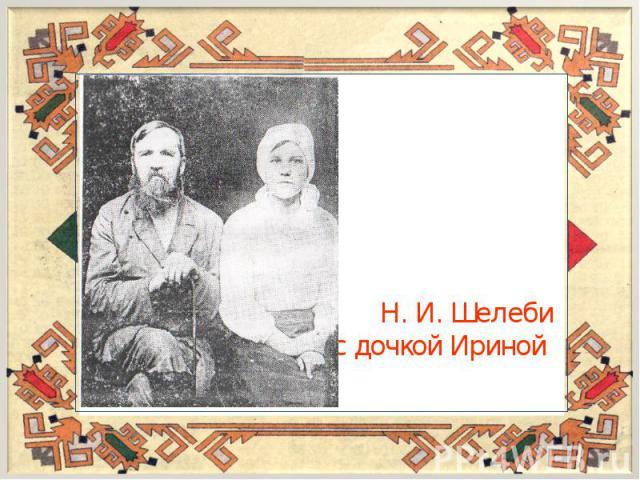 Н. И. Шелеби с дочкой Ириной